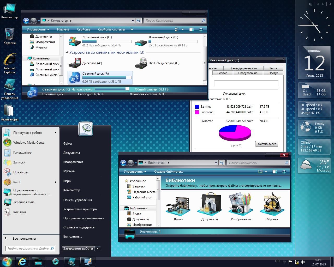 Скачать сборку windows 7 32 bit